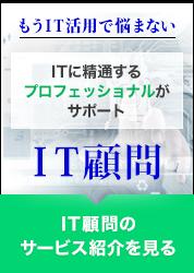 IT顧問のサービス紹介を見る