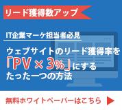 ウェブサイトのリード獲得率を「PV×3%」にするたった一つの方法をダウンロードする