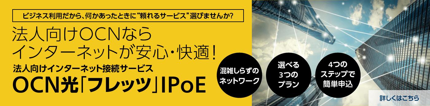 OCN光「フレッツ」IPoE