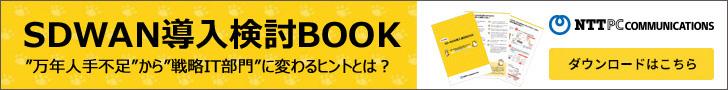 SDWAN導入検討BOOK ダウンロード